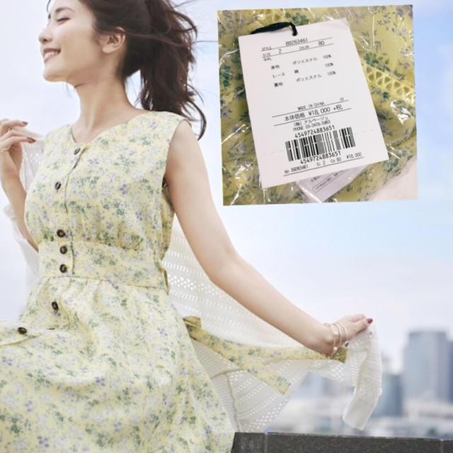 Rirandture(リランドチュール)の新品 タグ付き アルページュ 限定 リランドチュール   ワンピース レディースのワンピース(ロングワンピース/マキシワンピース)の商品写真
