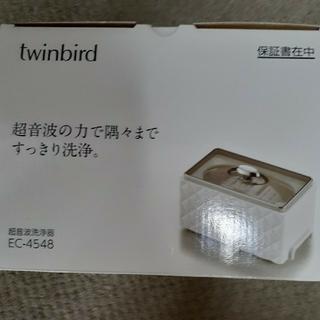 ツインバード(TWINBIRD)の超音波メガネ洗浄器(その他)