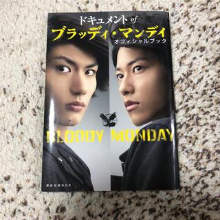ブラッディ・マンデイ オフィシャルブック 三浦春馬 佐藤健ほか
