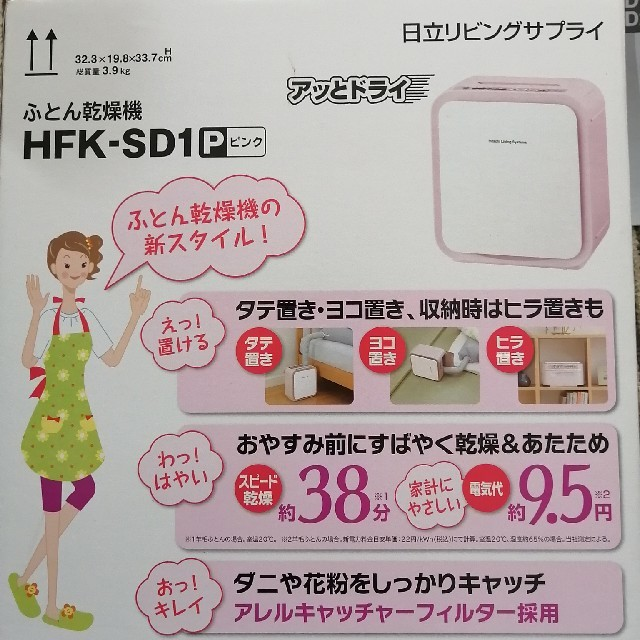 日立(ヒタチ)のふとん乾燥機 HFK-SD1 Pピンク スマホ/家電/カメラの生活家電(衣類乾燥機)の商品写真