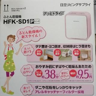 日立 - ふとん乾燥機 HFK-SD1 Pピンク