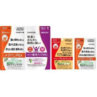 フジフイルム(富士フイルム)のメタバリア 40日分(ダイエット食品)