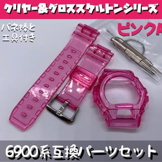 6900系G-SHOCK用 互換パーツセット スケルトン/ピンクA(濃)(腕時計(デジタル))
