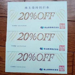 アオヤマ(青山)の洋服の青山  優待券  20%OFF券(ショッピング)