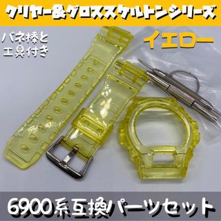 6900系G-SHOCK用 互換パーツセット スケルトン/イエロー(腕時計(デジタル))