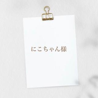 にこちゃん様♡専用ページ(その他)