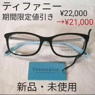 Tiffany & Co. - 【新品・未使用】TIFFANY(ティファニー)メガネフレーム