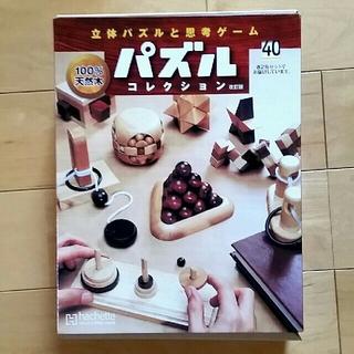 (未開封)立体パズルと思考ゲーム パズルコレクション(その他)