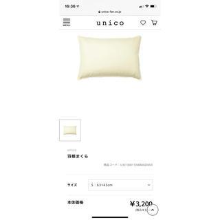 ウニコ(unico)のunico 羽根まくら 2個セット(枕)