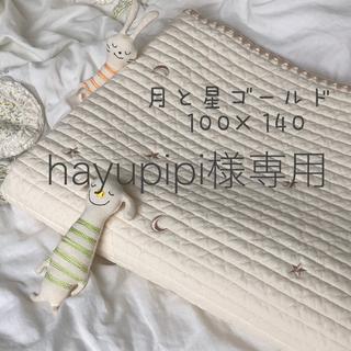 hayupipi様専用 月と星ゴールド刺繍ベビー 韓国イブル 100×140(ベビー布団)