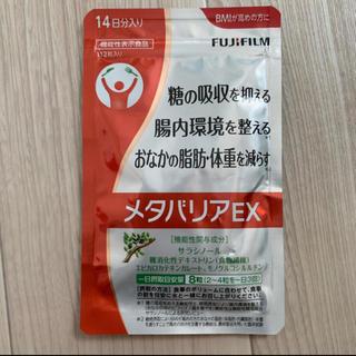 フジフイルム(富士フイルム)の富士フィルム メタバリアEX 即日発送可‼️(ダイエット食品)