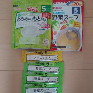 ワコウドウ(和光堂)の【新品】とろみのもと 野菜スープ 計40回分☆(その他)