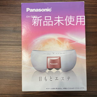 Panasonic - 目元エステ
