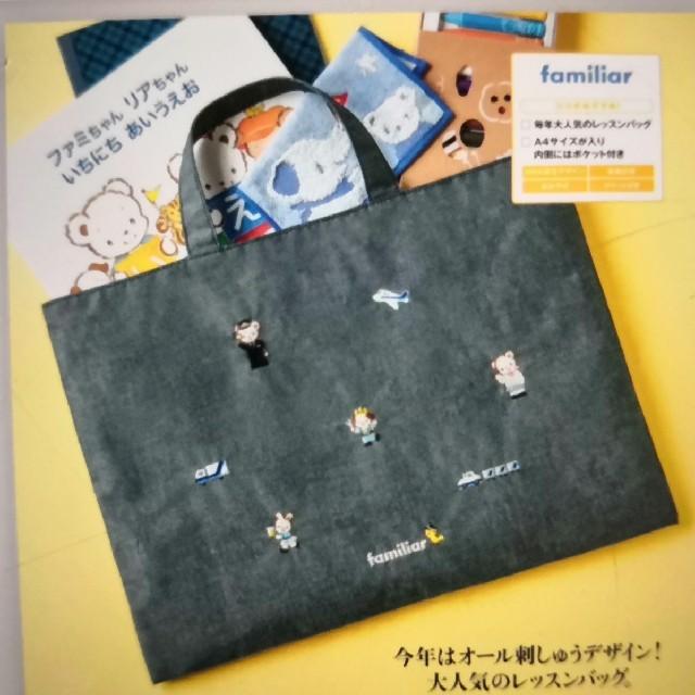 ANA ファミリア トートバッグ キッズ/ベビー/マタニティのこども用バッグ(レッスンバッグ)の商品写真