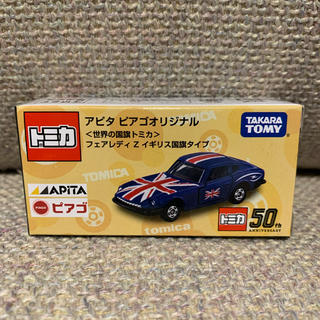 Takara Tomy - トミカ  アピタ ピアゴ オリジナル フェアレディ Z イギリス国旗タイプ