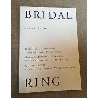 ミツコシ(三越)の三越ISETAN 婚約指輪 結婚指輪 カタログ(リング(指輪))