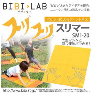 スリスリスリマー ビビラボ 自重トレーニング 最軽量のトータルフィットネスマシン(エクササイズ用品)