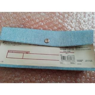 MUJI (無印良品) - マチ付きペンケース 綿帆布ペンケース 無印良品