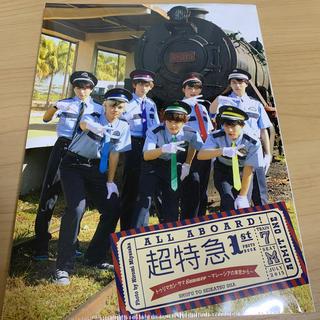 シュフトセイカツシャ(主婦と生活社)の超特急1st PHOTO BOOK(アイドルグッズ)