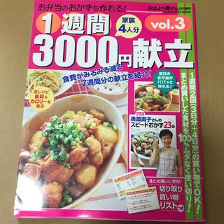 1週間3000円献立(料理/グルメ)