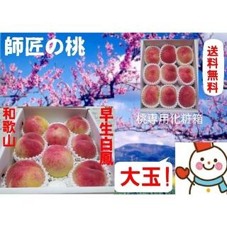師匠の桃♥早生白鳳大玉2㌔以上♥和歌山雪だるまからお届け(フルーツ)