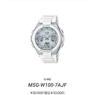ベビージー(Baby-G)のBaby-G ジーミズ 腕時計 ホワイト(腕時計)