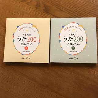 くもんのうた200 CD①②