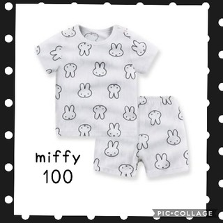 miffy パジャマ 白 100