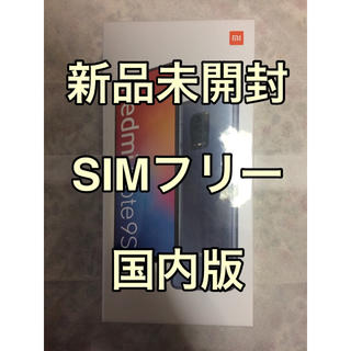 ANDROID - 【未開封】Xiaomi Redmi Note9S 4+64GB ホワイト