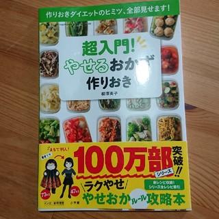 ショウガクカン(小学館)の超入門!やせるおかず作りおき(料理/グルメ)