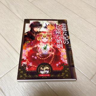 ショウガクカン(小学館)の悪魔な妃の危険な婚姻(文学/小説)