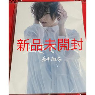 蒼井翔太 写真集 生きていく 通常版アニメイト限定版