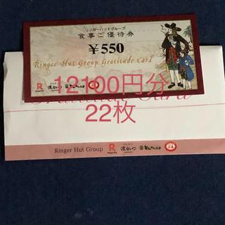 リンガーハット(リンガーハット)のリンガーハットの株主優待券 12100円分(レストラン/食事券)