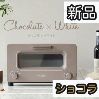 【新品/未使用】バルミューダ トースター K01E ショコラ 限定色