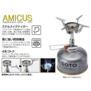 シンフジパートナー(新富士バーナー)のお盆前特価 SOTO STOVE /アミカス ストーブ SOD-320(ストーブ/コンロ)