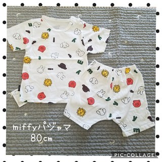 miffy パジャマ カラー 80