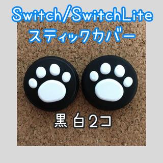 ニンテンドースイッチ(Nintendo Switch)のSwitch スイッチ ジョイコン スティックカバー 肉球 2個【黒白】(その他)