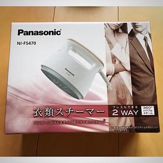Panasonic - Panasonic  NI-FS470  衣類スチーマー