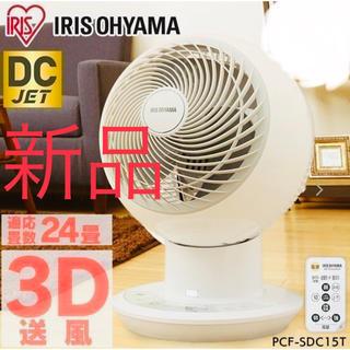アイリスオーヤマ(アイリスオーヤマ)のサーキュレーターアイ DC JET 15cm ホワイト PCF-SDC15T(サーキュレーター)