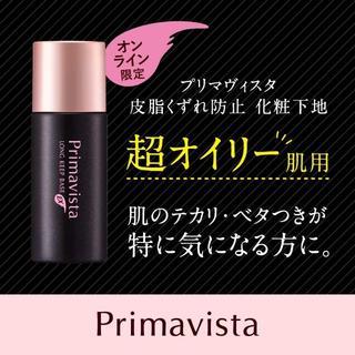 Primavista - 2020年度版 プリマヴィスタ 皮脂くずれ防止 化粧下地 超オイリー肌用