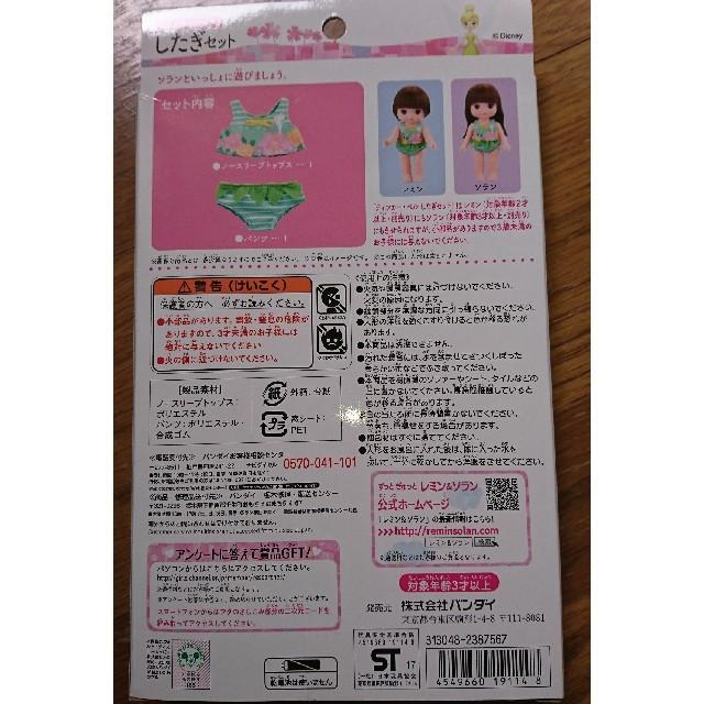BANDAI(バンダイ)の新品 未開封 レミン ソラン ティンカーベル したぎセット ディズニー キッズ/ベビー/マタニティのおもちゃ(ぬいぐるみ/人形)の商品写真