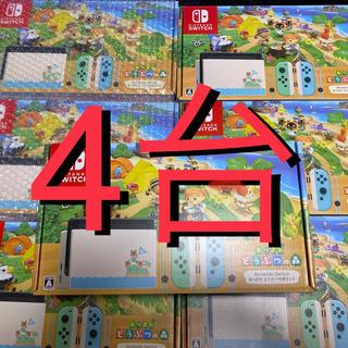 ニンテンドースイッチ(Nintendo Switch)の 新品 Nintendo Switch あつまれ どうぶつの森セット 4台セット(携帯用ゲーム機本体)