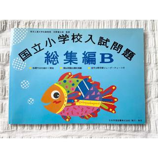 ファミリア(familiar)の国立小学校入試問題総集編 B (語学/参考書)
