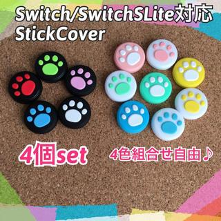 ニンテンドースイッチ(Nintendo Switch)の Switch スイッチ ジョイコン スティックカバー 肉球 4個セット(その他)