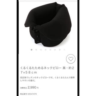 ムジルシリョウヒン(MUJI (無印良品))の無印良品 くるくるたためるネックピロー ブラック(旅行用品)