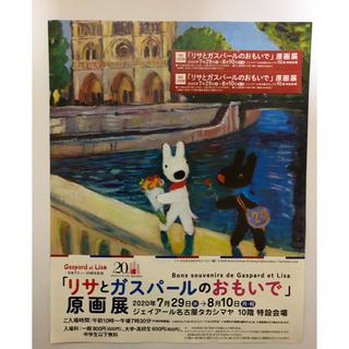 JR名古屋タカシマヤ リサとガスパール展 招待券  2枚 高島屋(その他)