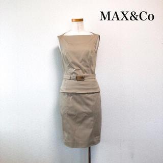 マックスアンドコー(Max & Co.)のMAX&Co 膝丈 ワンピース ベージュ セットアップ風 美スタイル♡(ひざ丈ワンピース)