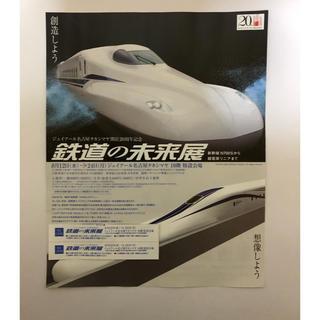 鉄道の未来展 JR名古屋タカシマヤ 2枚(その他)
