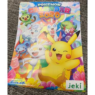 ポケモン(ポケモン)のポケモン カレンダー 2020 JR東日本企画(カレンダー/スケジュール)