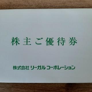 リーガル(REGAL)のリーガル 株主優待券5000円1枚(その他)